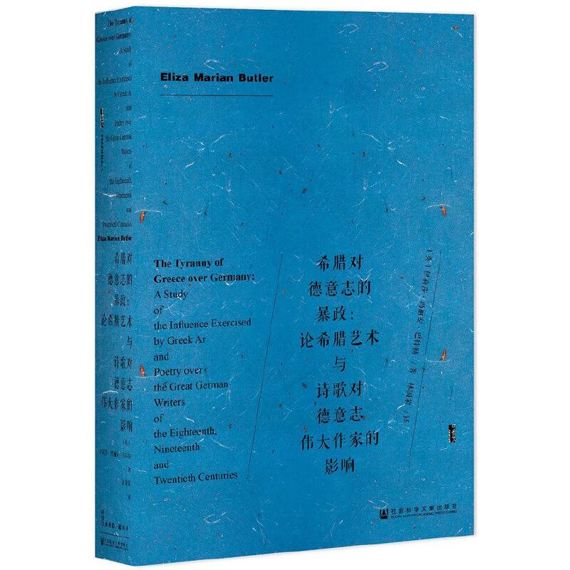 """甲骨文丛书·希腊对德意志的暴政:论希腊艺术与诗歌对德意志伟大作家的影响曾遭纳粹毁禁的德意志灵魂之书,以优美、抒情的笔触,娓娓道出古希腊对德国伟大作家的""""暴政""""。"""