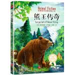 熊王传奇(动物世界的神奇之旅 涤荡心灵的生命赞歌)
