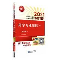��W��I知�R(一)(第四版)(2021��家��I�����I�Y格考�教材精�v)
