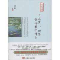 十三岁,世界告诉我们什么 中国言实出版社