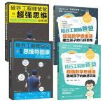 硅谷工程师爸爸的超强思维课 全4册 激发孩子的数感天赋+建立孩子的几何思维+塑造儿童学习型大脑+逻辑思维训练 抖音同款