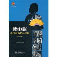 读电影 中国电影精品赏析(1980年前)
