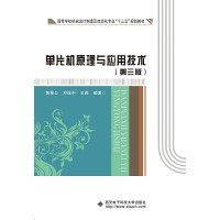 单片机原理与应用技术(第三版)(黄惟公)