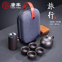 唐丰紫砂旅行茶具便携式套装简约收纳陶瓷快客杯户外办公