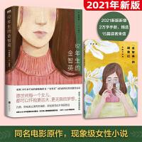 82年生的金智英 一个女孩要经历多少看不见的坎坷,才能跌撞地长大成 人。孔刘、郑裕美主演同名电影。