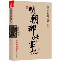 【新华书店集团】明朝那些事儿,当年明月,浙江人民出版社