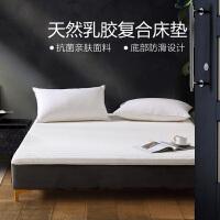 水星家纺 抗菌洁净乳胶软床垫泰国天然乳胶复合床垫 梦悦