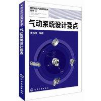 现代液压气动应用技术丛书--气动系统设计要点