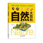 自然大百科(学生版)探索天下