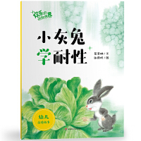欢乐的动物世界・小灰兔学耐性