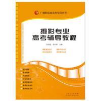 摄影专业高考辅导教程 广播影视类高考专用丛书