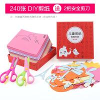儿童剪纸套装手工制作diy贴画益智玩具批发剪纸销售彩色折纸套装
