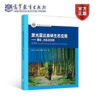 激光雷达森林生态应用