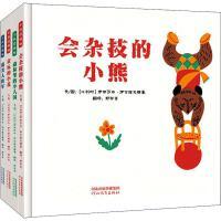 小孩没烦恼(4册) 河北教育出版社