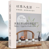以茶入生活 在家泡茶 品茶的100个技巧茶道文化知识入门茶艺师书籍花茶普洱茶绿茶红茶