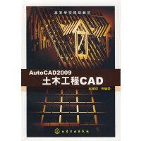 AutoCAD2009土木工程CAD(赵星明)