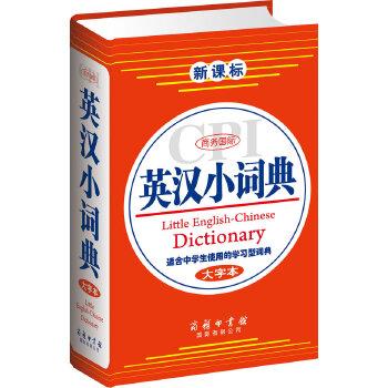 商务国际英汉小词典(大字本)