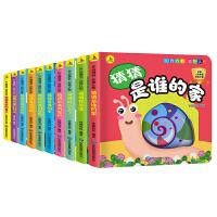 3D洞洞书・动物(盒装共十册)[0-6岁]启蒙认知 早教翻翻卡