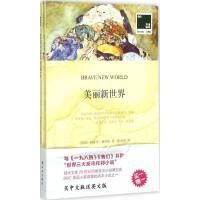 美丽新世界 译林出版社