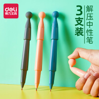 得力中性笔 可爱软硅签字笔 水性笔韩国创意黑色笔0.5mm 水性中性笔文具用品