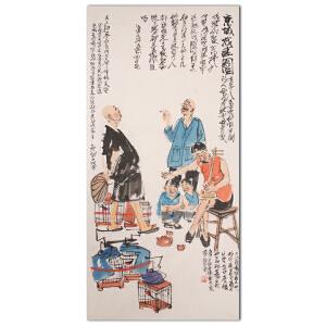马海方《戏迷图》人物 国画 精品 装饰 送人字画的佳品