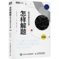 怎样解题 数学竞赛攻关宝典 第3版 人民邮电出版社