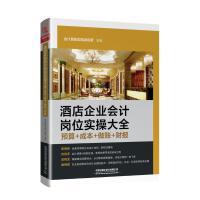 酒店企业会计岗位实操大全(预算+成本+做账+财报) 中国铁道出版社