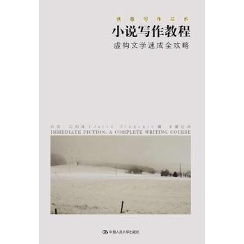 小说写作教程(pdf+txt+epub+azw3+mobi电子书在线阅读下载)