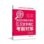 红宝书.新日本语能力考试N5N4文字词汇考前对策
