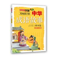 写给孩子的中华成语故事・修身篇