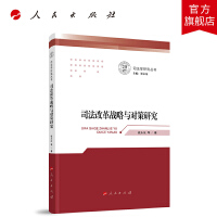 司法改革战略与对策研究(司法学研究丛书)