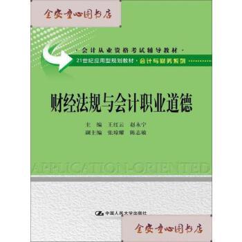 【旧书二手书9成新】财经法规与会计职业道德/王红云、赵永宁