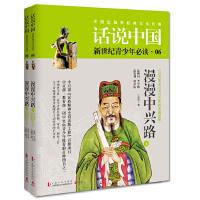 话说中国第六卷:漫漫中兴路(全2册)