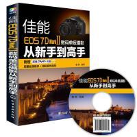 佳能EOS 7D Mark Ⅱ数码单反摄影从新手到高手 曹照 编著