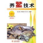 养鳖技术(第2版) 王卫民 樊启学 黎洁 金盾出版社 9787508263045