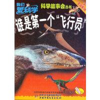2012年一季度《我们爱科学》儿童版合订本全6册