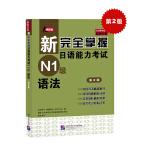 新完全掌握日语能力考试N1级语法(第2版)