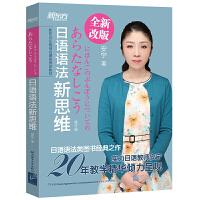 新东方 日语语法新思维(修订版)