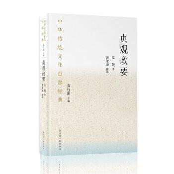 中华传统文化百部经典·贞观政要(平装)