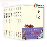 中华传统文化经典普及文库:治国理政系列(共十册)史记+左传+周易+墨子+战国策+世说新语