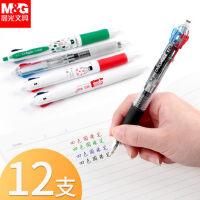 晨光文具多色圆珠笔芯四色中油笔学生用4彩色原子笔学习做笔记按动笔0.5毫米0.7mm黑红蓝绿色多彩笔12支批发