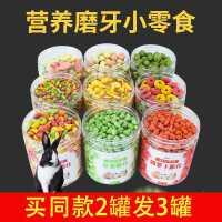 兔子零食大礼包仓鼠金丝熊粮食组合套餐用品水果干面包虫磨牙饼干