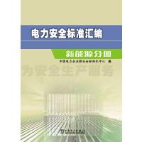 电力安全标准汇编 新能源分册