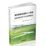 典型草原区灌溉人工草地高效用水技术与生态影响研究