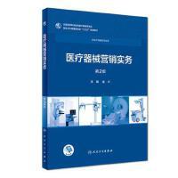 人卫社 医疗器械营销实务 第2版第二版 配增值 金兴 高职高专临床医疗器械专业用书 人民卫生出版社9787117258