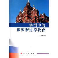【二手旧书8成新】转型的俄罗斯道德教育 王春英 人民出版社 9787010148953