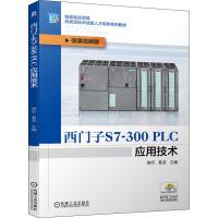 西门子S7-300PLC应用技术 微课视频版 机械工业出版社