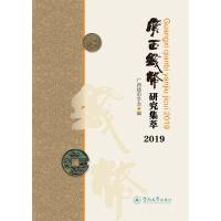 广西钱币研究集萃.2019
