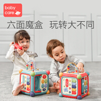 babycare六面盒1-3岁多功能宝宝玩具 形状配对认知积木早教益智屋