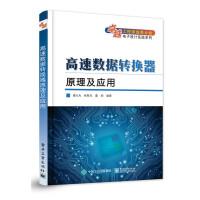 高速数据转换器原理及应用